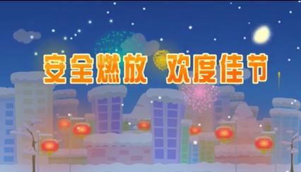 安全生产 欢度春节